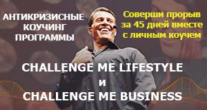 Коучинг-программа Chelenge Me